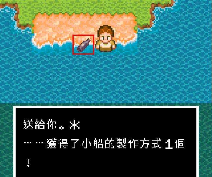 手機遊戲, 無人島大冒險1, 瓶中信任務, 椰子