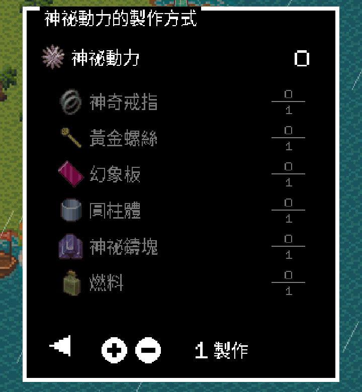 手機遊戲, 無人島大冒險1, 神秘動力的製作方式
