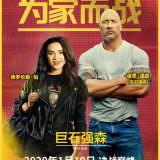 Movie, 我和我的摔角家庭 / Fighting with My Family(英國, 2019年) / 为家而战(網路), 電影海報, 中國