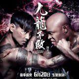 Movie, 九龍不敗(香港, 2019年) / 九龍不敗(台灣) / 九龙不败(中國) / The Invincible Dragon(英文), 電影海報, 香港, 方版