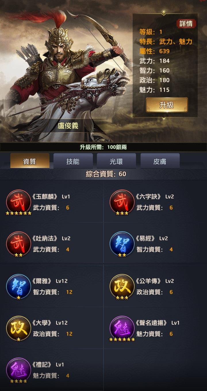 手機遊戲, 叫我官老爺, 門客資料, 盧俊義