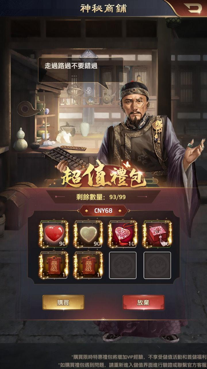 手機遊戲, 叫我官老爺, 征討白蓮教, 神秘商鋪
