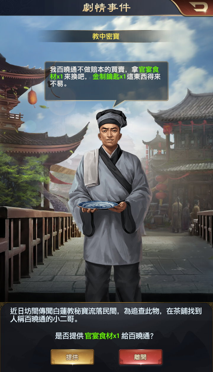 手機遊戲, 叫我官老爺, 征討白蓮教, 劇情事件