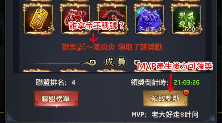 手機遊戲, 叫我官老爺, 聯盟衝榜, MVP獎勵