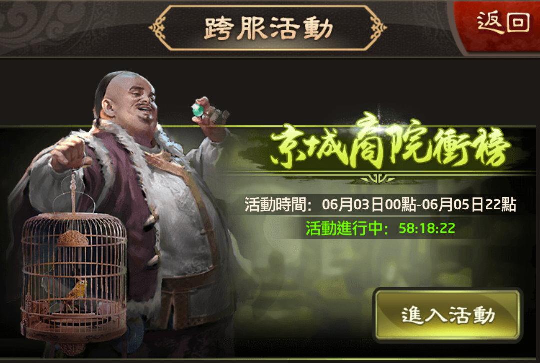 手機遊戲, 叫我官老爺, 衝榜活動, 京城商院衝榜