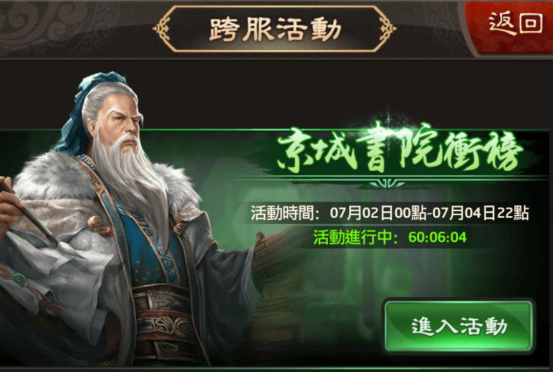 手機遊戲, 叫我官老爺, 衝榜活動, 京城書院衝榜